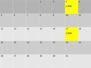 DTMレッスンスケジュールweek4b