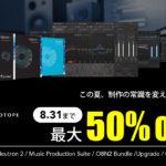 [DTMスクールニュース]RockoNにてiZotope Mix&Masterキャンペーン開催中!