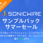 [DTMスクールニュース]Sonicwireが夏のサンプルパックセールを開催中!