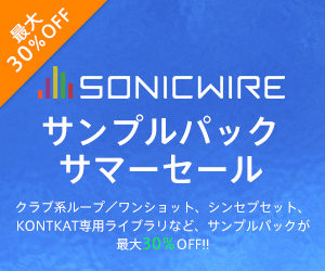 [DTMスクールニュース]sonicwire-summer-samplepack-sale