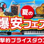 [DTMスクールニュース]Sound Houseが「夏の爆安フェス」を実施中!