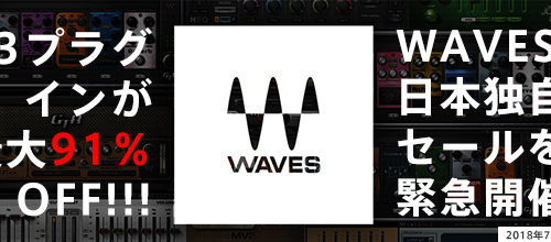[DTMスクールニュース]waves-japan-only-sale