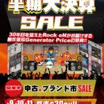 [DTMスクールニュース]30年目を迎えたRockoNが半期大決算セールを開催!
