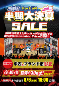 [DTM機材ニュース]30th-rockon-sale
