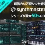 [DTMスクールニュース]KV331 Audioの夏のセール!「SYNTHMASTER」各種が最大半額!