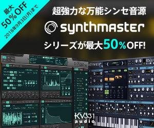 [DTMスクールニュース]kv331-audio-summer-sale-synthmaster