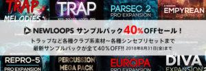 [DTMスクールニュース]new-loopssamplepack-preset-sale