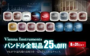 [DTMスクールニュース]orchestra-vienna-instruments-bundle-sale