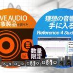 [DTMニュース]「Reference 4 Studio Edition with Mic」を無料で手に入れるチャンス!
