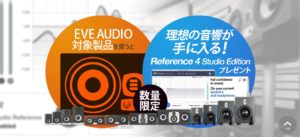 [DTMスクールニュース]reference-4-studio-edition-with-mic-get-chance