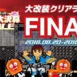 [DTMスクールニュース]RockoNの半期大決算セール大改装クリアランスが開催中!