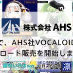 [DTMスクールニュース]Sonicwireから各社VOCALOIDライブラリのダウンロード販売が続々追加!