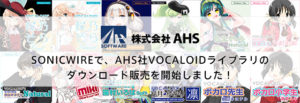 [DTMスクールニュース]sonicwire-vocaloid- library-download
