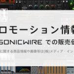 [DTMスクールニュース]Wavesのボーカルエディットプラグインが8月のプロモーションに追加!