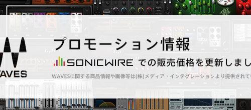 [DTMスクールニュース]waves-vocal-edit-plugin-sale