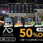 [DTMスクールニュース]XLN Audioの製品が数量限定半額セール中!