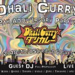 [イベント情報]Dhali Curry 12th Anniversary Party!!!
