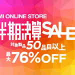 [DTMスクールニュース]Media Integrationオンラインストアの「半期決算セール」開催中!