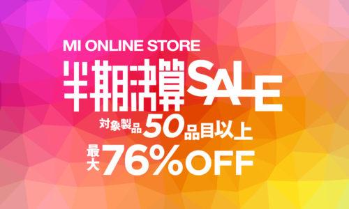 [DTMスクールニュース]media-integration-online-store-sale