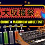 [DTMスクールニュース]Rock oN Company「秋の大収穫祭」開催中!