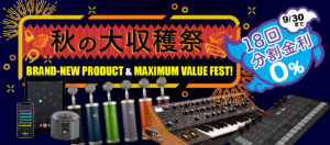[DTMスクールニュース]rock-on-company-harvest-festival-2018
