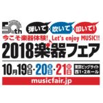 [DTMスクールニュース]「2018楽器フェア」が東京ビッグサイトで開催!