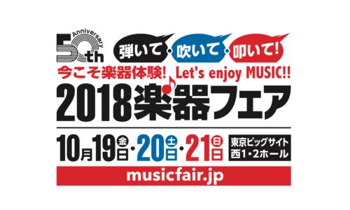 [DTMスクールニュース]2018-music-fair