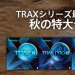 [DTMスクールニュース]AUDIONAMIX「TRAX Fall SALE」開催中!