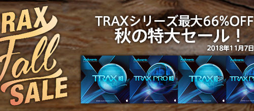 [DTMスクールニュース]audionamix-trax-fall-sale-2018