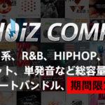 [DTMスクールニュース]DIGINOIZ「COMPLETE BUNDLE」97%offセール!