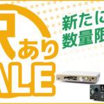 [DTMスクールニュース]Rock oN「秋の訳あり品SALE」開催中!