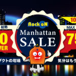 [DTMスクールニュース]Rock oN Company「MANHATTAN SALE」開催中!