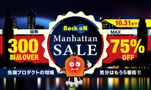 [DTMスクールニュース]rock-on-company-manhattan-sale