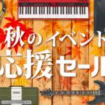 [DTMスクールニュース]Soundhouse「秋のイベント応援セール」開催中!