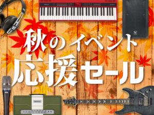 [DTMスクールニュース]soundhouse-autumn-sale-2018