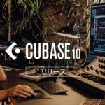 [DTMニュース]Steinbergから待望の「Cubase 10」が発売!