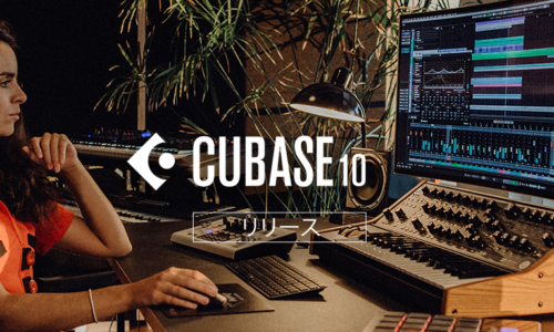 [DTMニュース]cubase-10-release