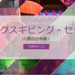 [DTMニュース]Native Instrumentsが「サンクスギビング・セール」を開催中!