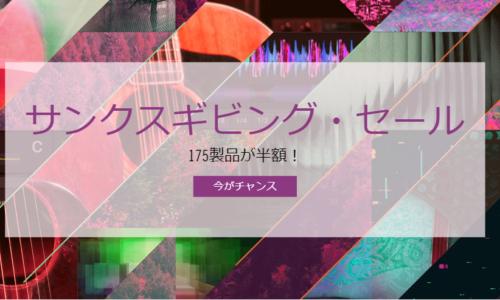 [DTMニュース]ni-thanks-giving-sale-2018