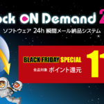 [DTMニュース]Rock oN Company「Rock oN BLACK FRIDAY SPACIAL」開催中!