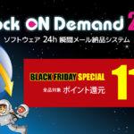 [DTMニュース]Rock oN Company「Rock oN BLACK FRIDAY SPACIAL」開催中!