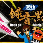 [DTMニュース]Rock oN Companyのブラックフライデー「Rock oN 黒金 SALE 2018」がスタート!
