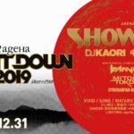 [イベント情報]Clubberia 2018 Countdown Party