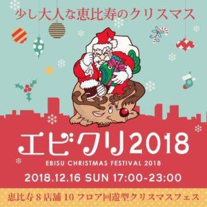 [イベント情報]iflyer-sunday-party-20181216