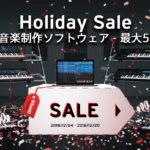 [DTMニュース]KORGが音楽ソフトウェアを最大50%offで購入出来る「ホリデーセール」を開催中!