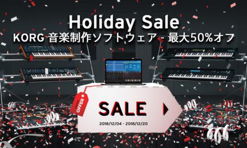 [DTMニュース]korg-holiday-sale-2018