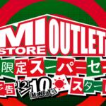 [DTMニュース]MIオンラインストアで会員限定のスーパーセールが開催中!