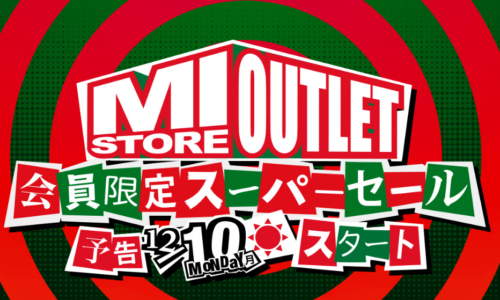 [DTMニュース]mi-store-end-of-the-year-sale-2018