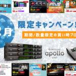 [DTMニュース]Rock oN Companyの12月のキャンペーンをまとめてご紹介!