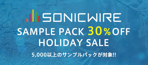 [DTMニュース]sonicwire-holiday-sale-2018